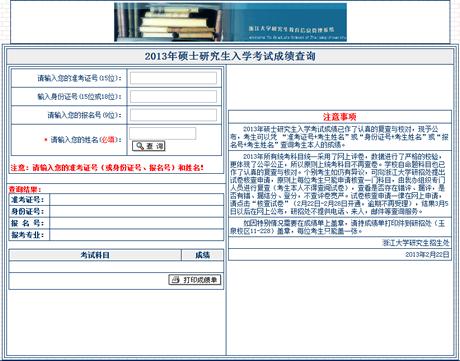 2013年浙江大学考研成绩查询系统开通