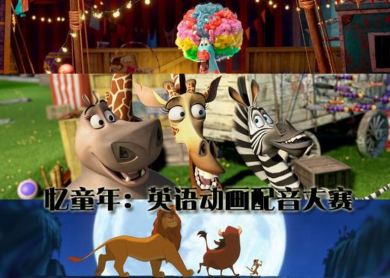 沪江英语动画配音大赛正式启动!