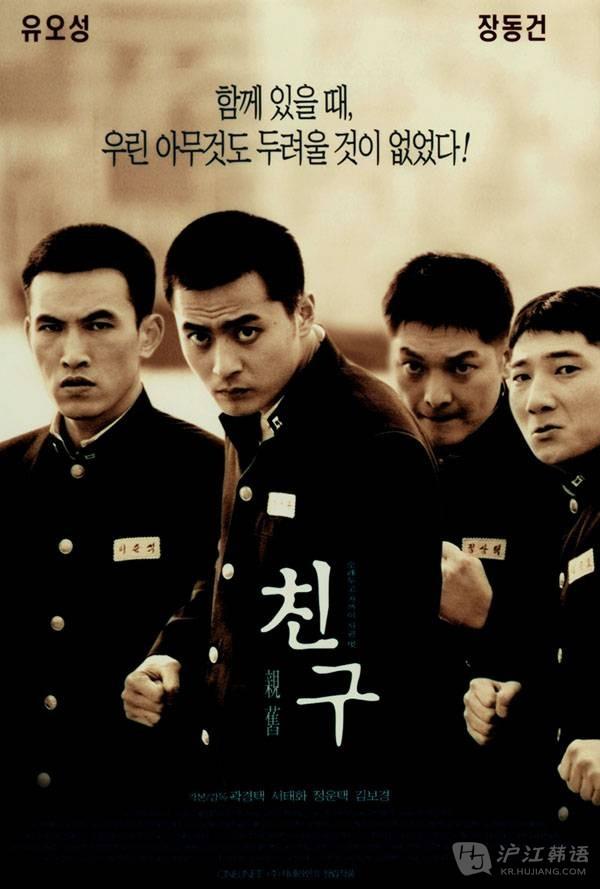 韩国电影《朋友2》预告片发布