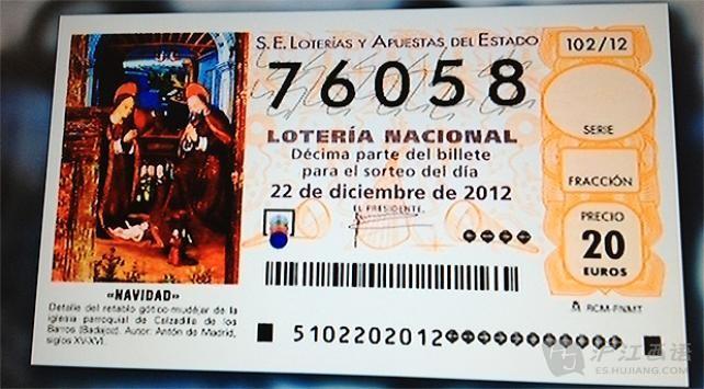 西班牙圣诞节彩票:孩子唱报中奖号码(视频)