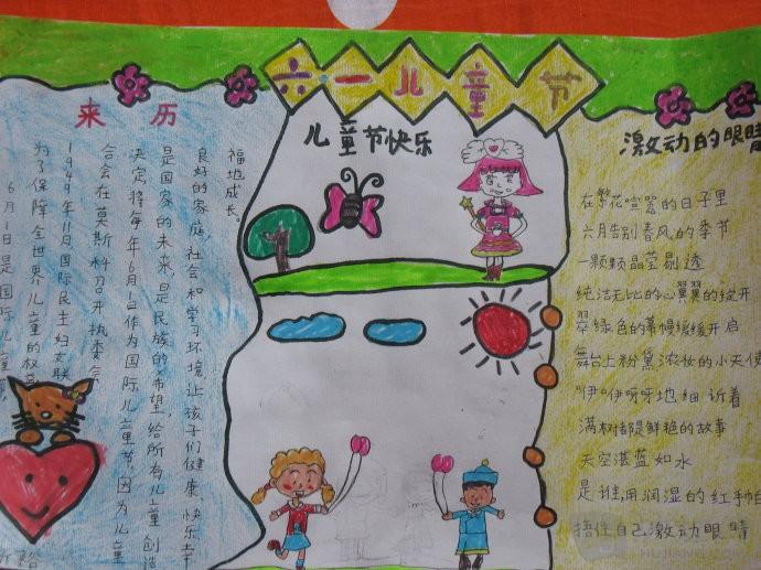 幼儿园小朋友六一儿童节手抄报图片欣赏