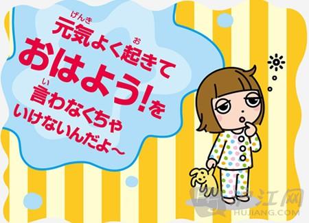 出国留学_早上好日语怎么说_沪江英语图片