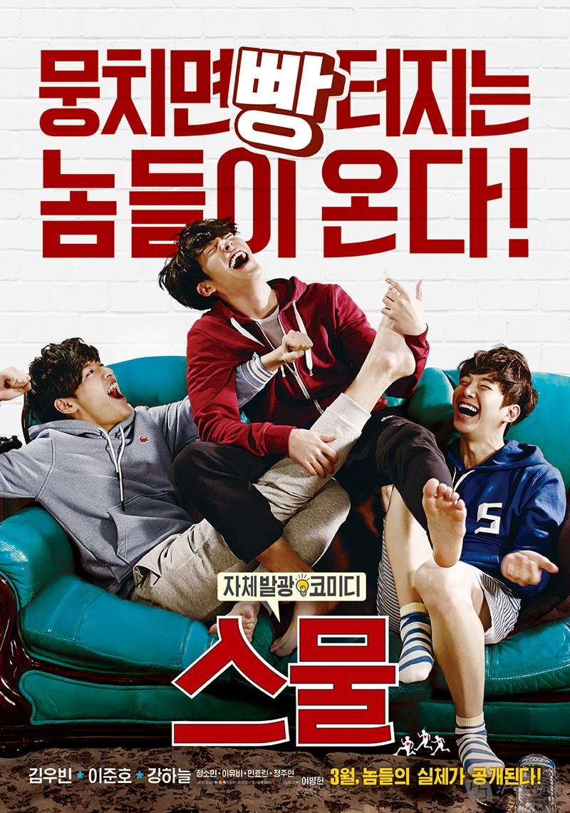 韩国电影推荐 二十 金宇彬b俊昊b姜河那 青春故事大放福利