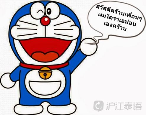 盘点泰国小孩最喜欢的外国卡通