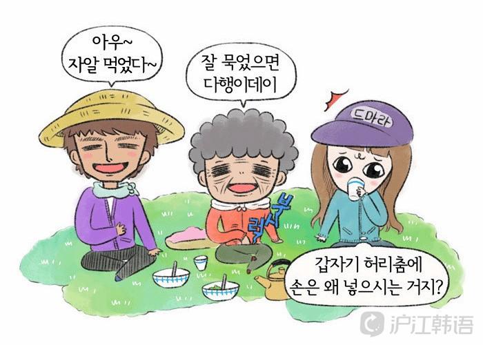 看漫画学韩语:《妈妈女儿x2》 第8话(5)