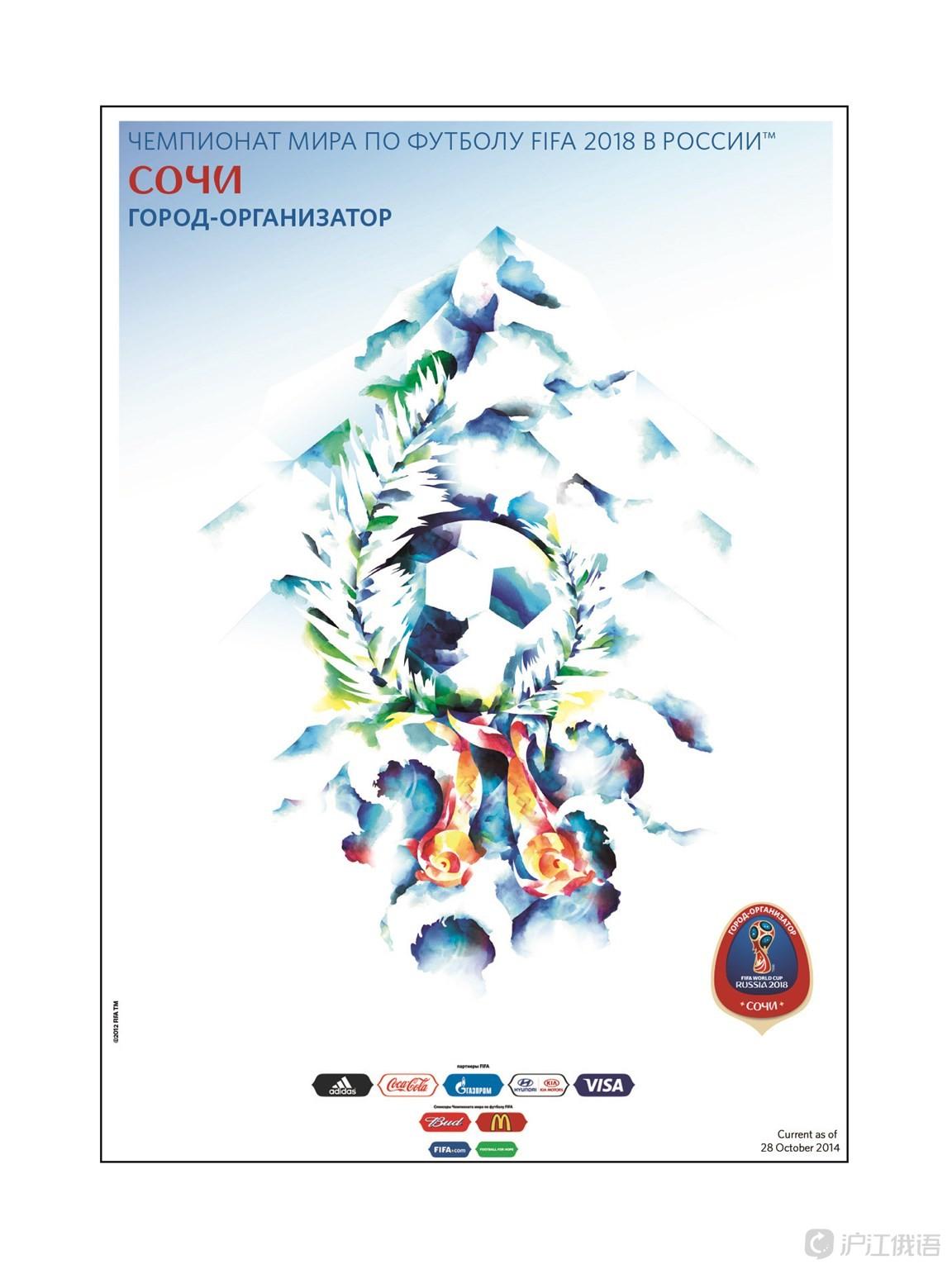 2018俄罗斯世界杯承办城市第十站:索契