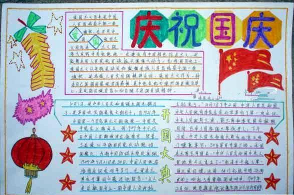 国庆节_2015年国庆节手抄报内容推荐