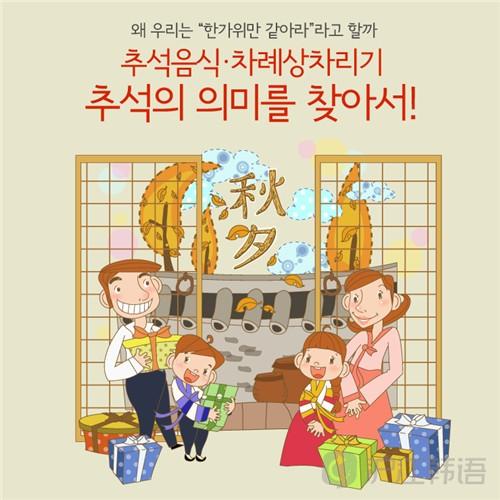 韩国中秋节传统趣味知识汇_沪江韩语学习网