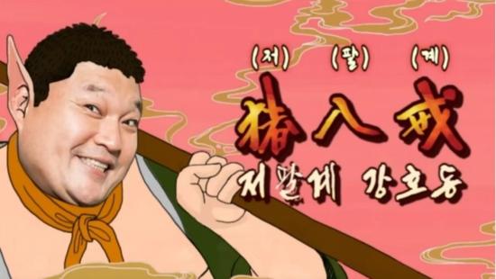 姜虎东饰演猪八戒