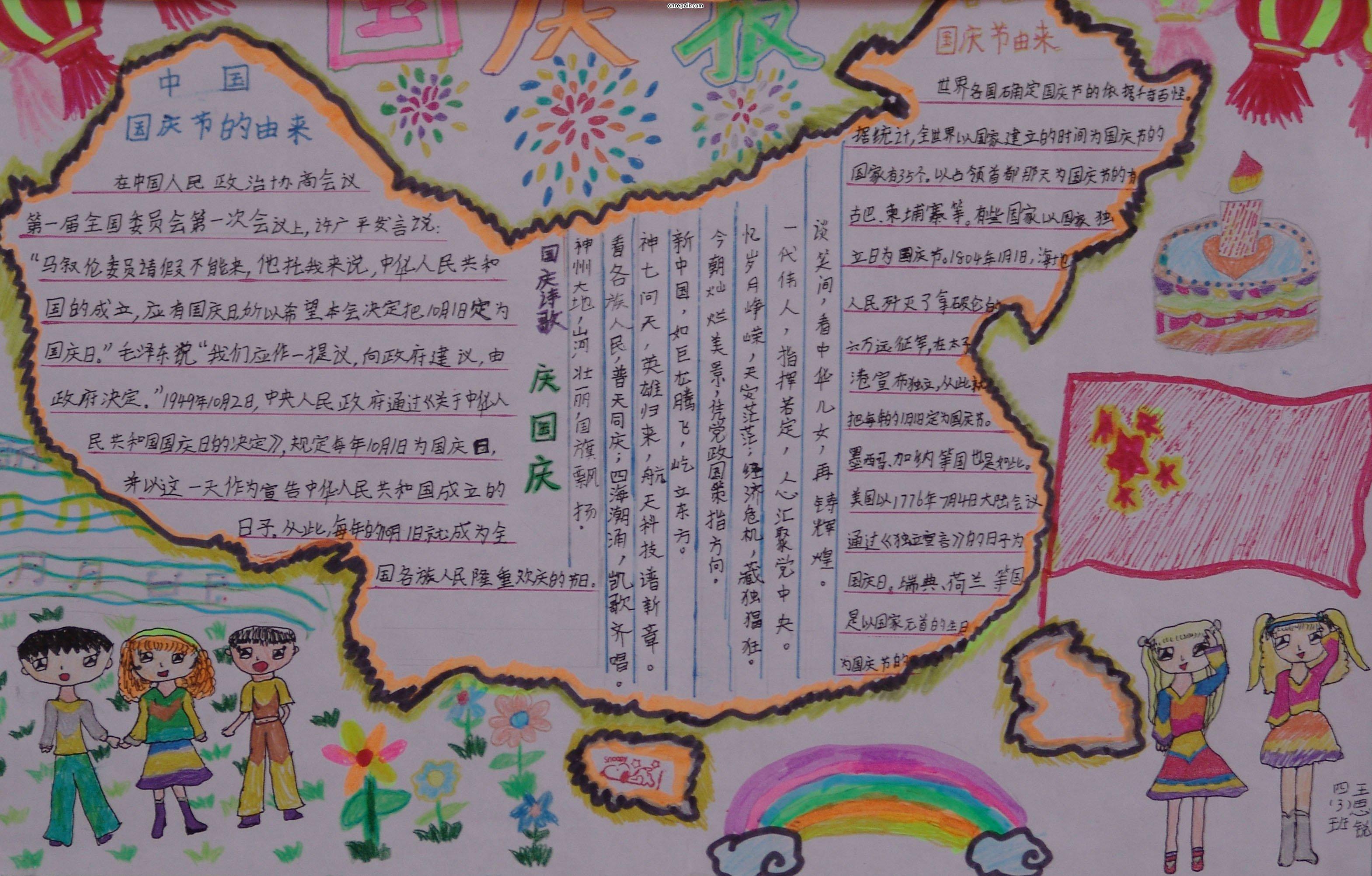 英语口语练习_2015年国庆节手抄报题目推荐