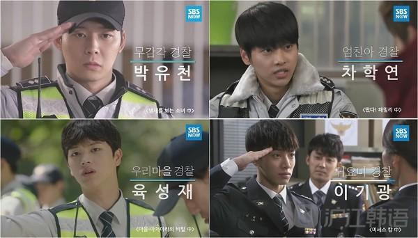 2015年SBS电视剧上演男偶像警察制服诱惑
