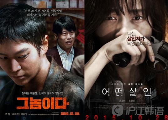 韩国南瓜惊悚异彩手机上映各放电影电影悬疑争相app少电影图片