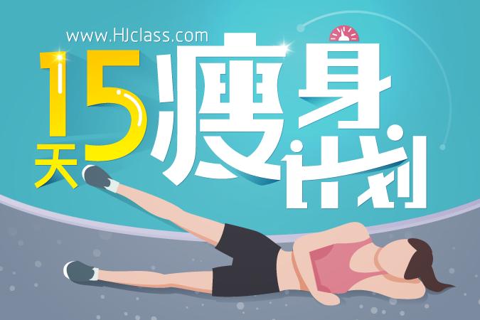 15天瘦身计划【随到随学班】_求职技巧_沪江