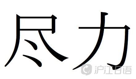 """中日不同:日语""""尽力""""一词怎么用"""