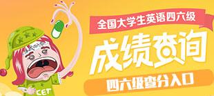 沪江四六级查分平台