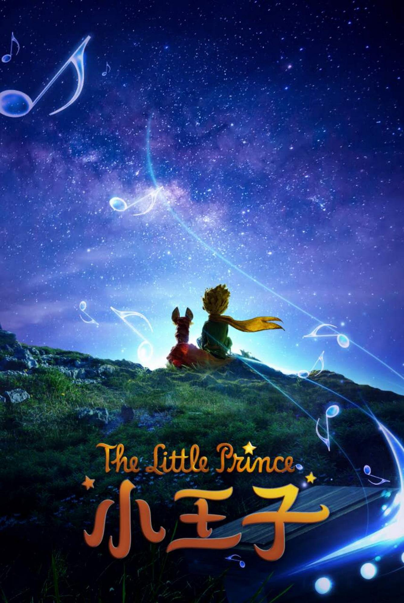 《小王子》是作家安东尼德圣-埃克苏佩里于1942写成的著名法国儿童文学短篇小说。本书的主人公是来自外星球的小王子。书中以一位飞行员作为故事叙述者,讲述了小王子从自己星球出发前往地球的过程中,所经历的各种历险。作者以小王子的孩子式的眼光,透视出成人的空虚、盲目和愚妄,用浅显天真的语言写出了人类的孤独寂寞、没有根基随风流浪的命运。同时,也表达出作者对金钱关系的批判,对真善美的讴歌。          ,