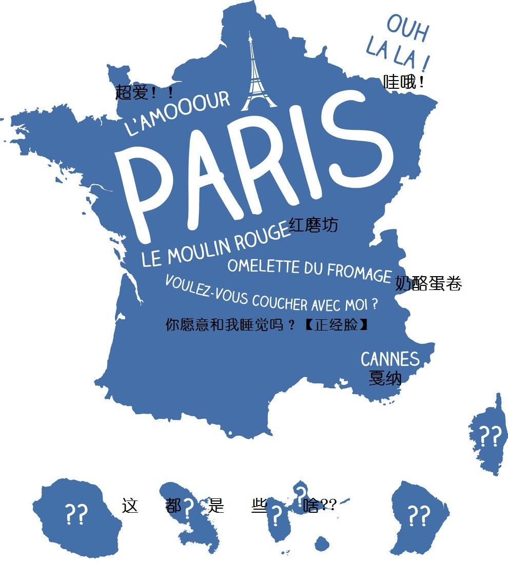 法国人自己眼中的法国地图:暴露了什么