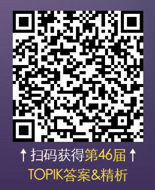 46届topik韩国语能力考试真题精析答案