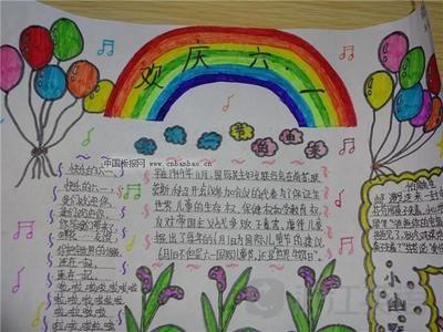 2016年六一儿童节手抄报版面设计图大全