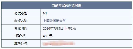 2016年7月日语能力考准考证可开始打印