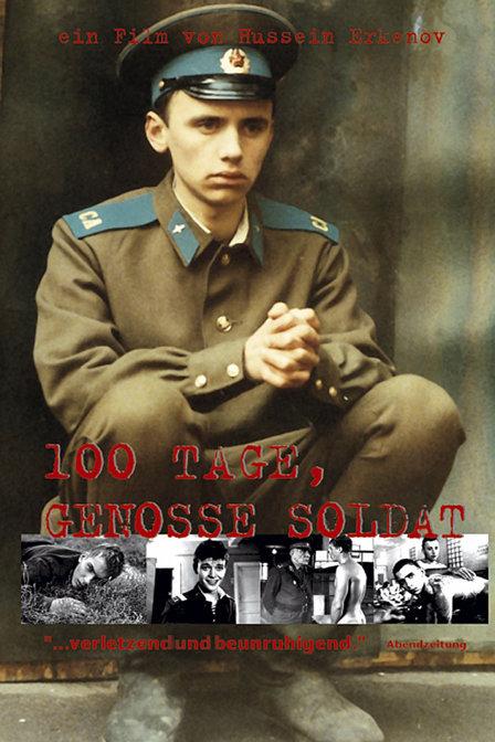 大战前100天
