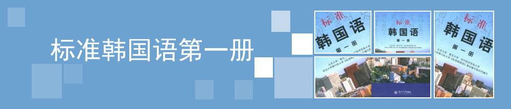 《標準韓國語》第一冊