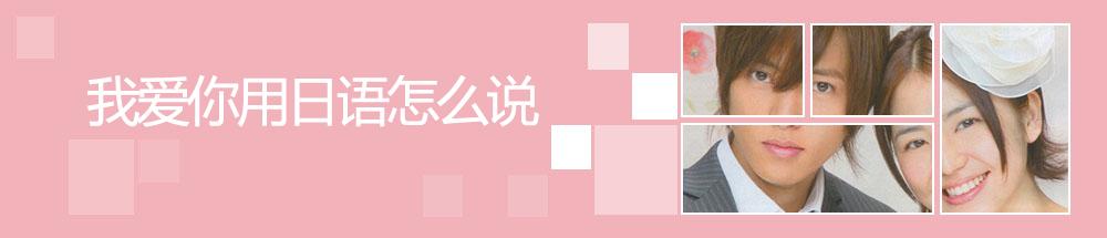 我爱你用日语怎么说