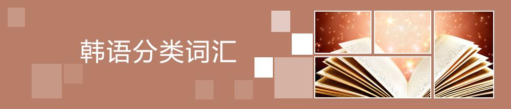 韩语分类词汇