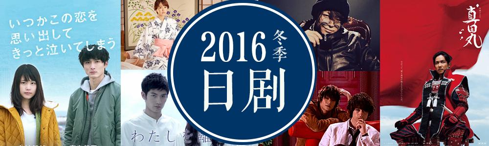 2016年冬季日剧