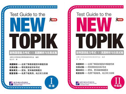 TOPIK权威教材推荐:新韩国语能力考试真题解析与仿真试卷