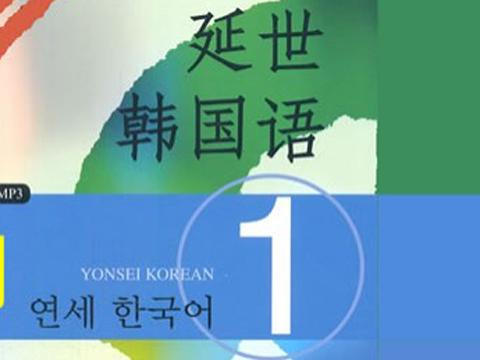 韩语入门原版引进教材大推荐!