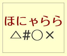 日语「ほにゃらら」是什么意思?