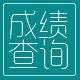日语二级成绩查询