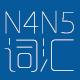 N4N5词汇