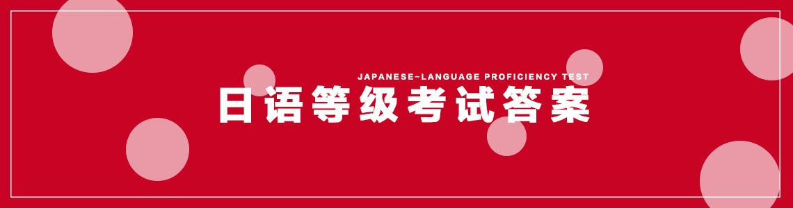 日语等级考试答案