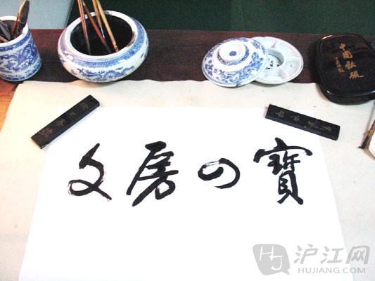 The Four Treasures of Study文房四宝