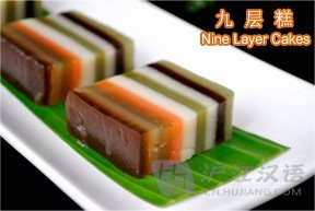 nine layer cakes 九层糕