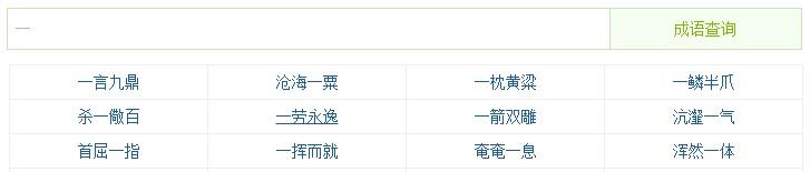 成语词典查询方式一:输入汉字
