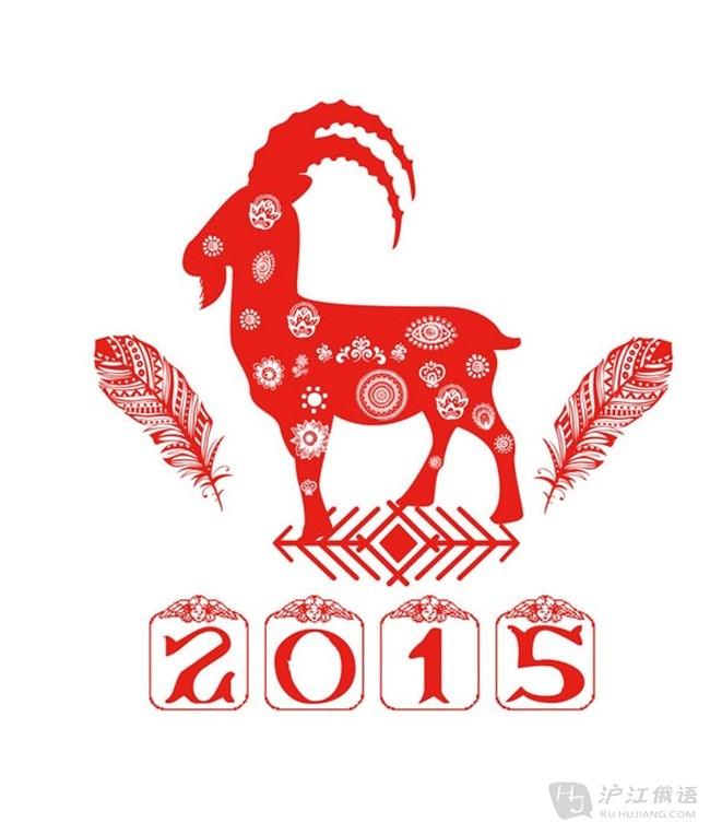 属羊的看过来 2015本命年运势分析