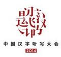 2014年中国汉字听写大会