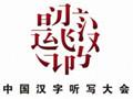 中国汉字听写大赛