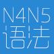N4N5语法