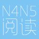 N4N5阅读