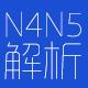 N45N5解析